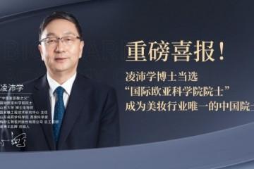 重磅喜报!凌博士创始人凌沛学博士当选国际欧亚科学院院士!