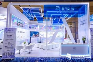 华熙生物·润致亮相2021美沃斯国际医学美容大会